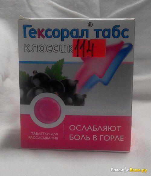Таблетки для рассасывания Гексорал Табс Классик черносмородиновые фото