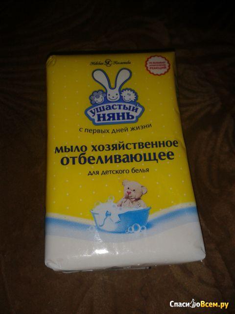 """Мыло хозяйственное отбеливающее для детского белья """"Ушастый нянь"""" фото"""