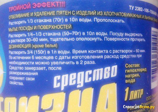 """Средство отбеливающее """"Белизна Лайт"""" Геобытхим фото"""
