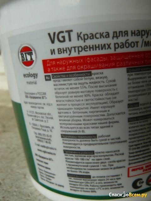 Акриловая краска VGT белоснежная для наружных и внутренних работ фото