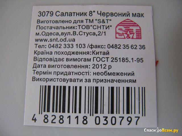"Салатник S&T ""Красный мак"" 8"" 3079"