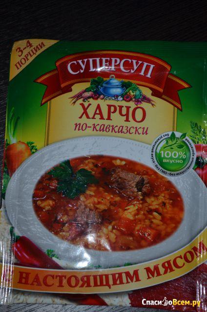 """Суп """"Суперсуп"""" Харчо по-кавказски с настоящим мясом фото"""