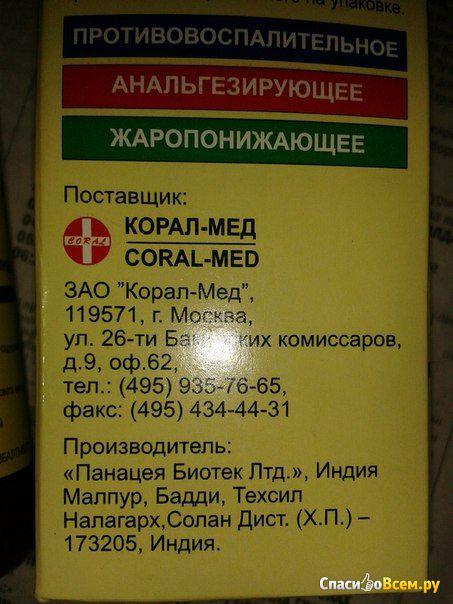 """Детская жаропонижающая суспензия """"Нимулид"""""""
