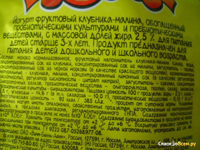 """Йогурт молочный, фруктовый Здрайверы """"Клубника-малина"""" 2,5% фото"""