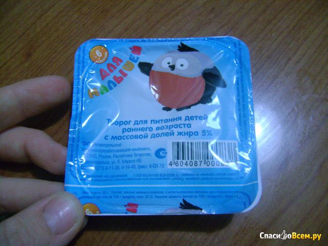 """Творог для питания детей раннего возраста """"Для малышей"""" ЗМК 5% фото"""
