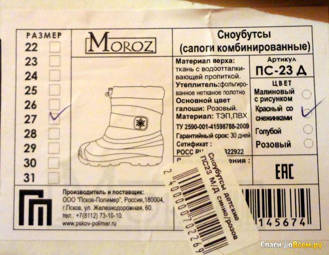 Детские сапоги сноубутсы Moroz ПС23-Д фото