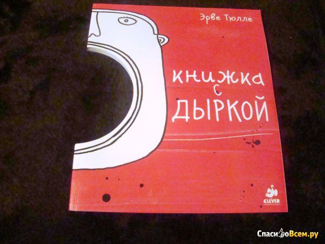"""Детская книга """"Книжка с дыркой"""", Эрве Тюлле"""