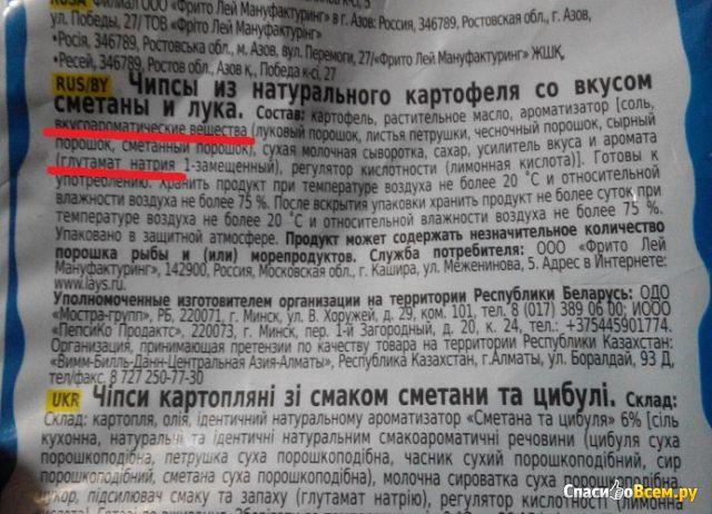Чипсы Lays Max Макси «Сметана и Лук» фото