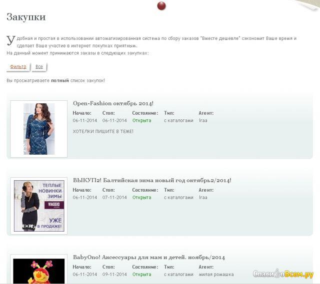 Сайт совместных закупок zakupki.deti74.ru