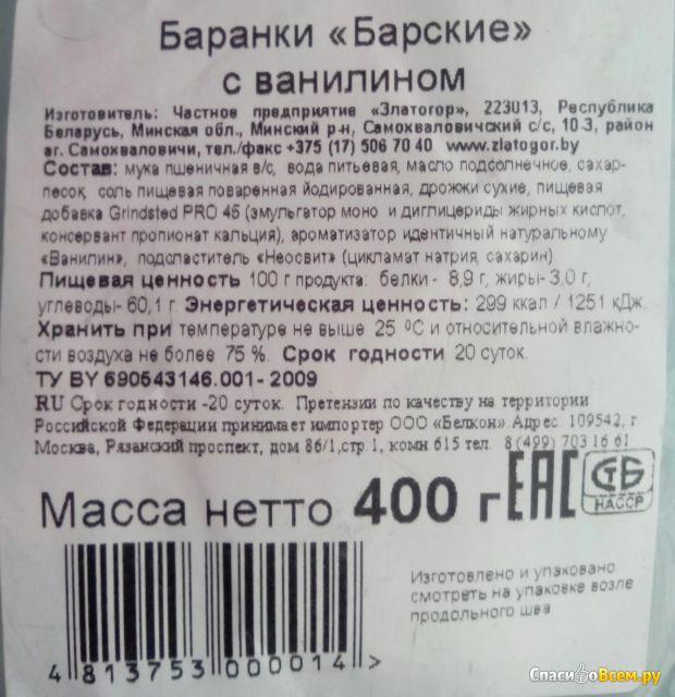 """Баранки """"Барские"""" с ванилином """"Златогор"""" фото"""