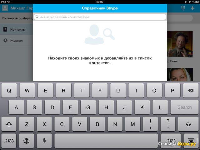 Приложение Skype для iPad фото
