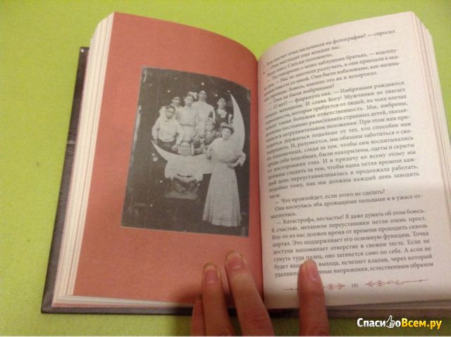 """Книга """"Дом странных детей"""", Рэнсом Риггз фото"""