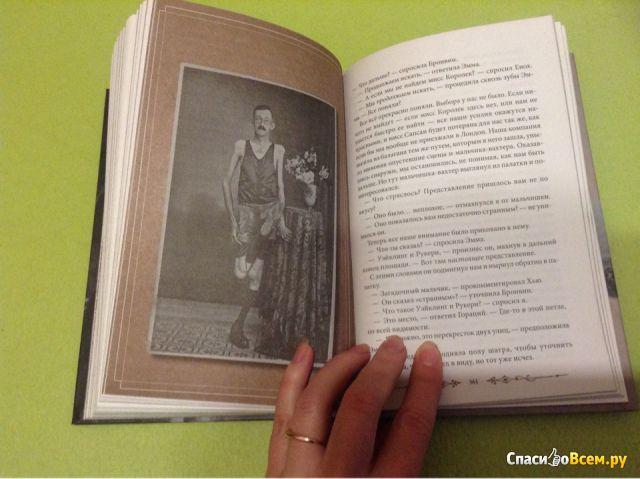"""Книга """"Город Пустых. Побег из дома странных детей"""", Рэнсом Риггз фото"""
