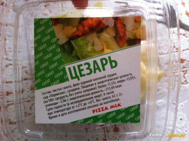 """Салат """"Цезарь"""" Pizza Mia фото"""