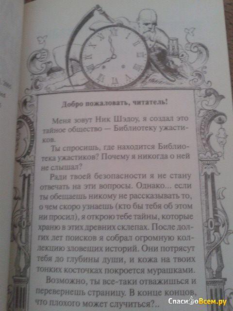 "Книга ""Голоса"", Ник Шэдоу фото"