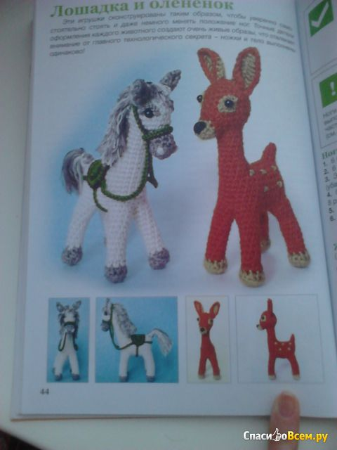 """Книга """"Веселый зоопарк: игрушки-амигуруми, связанные крючком"""", Светланы Слижен фото"""