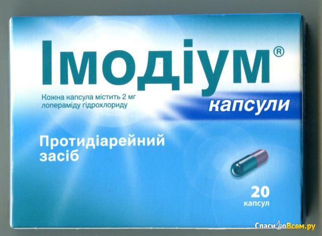 Таблетки противодиарейные «Имодиум» фото