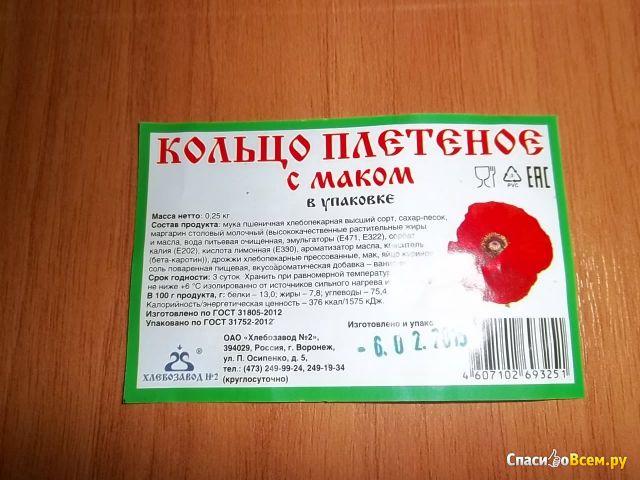 Кольцо плетеное с маком в упаковке Хлебозавод №2 фото