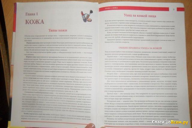 """Книга """"Макияж. Секреты мастера"""", Анна Кирик фото"""