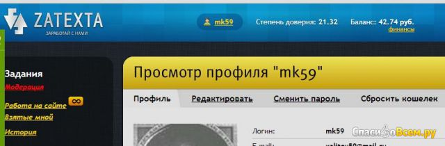 Сайт заработка Zatexta.com фото