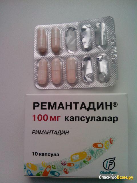 ремантадин лекарство от чего