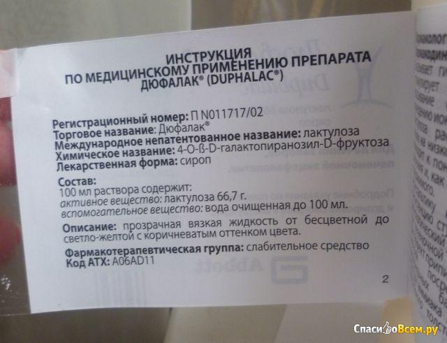 Общие - Скачать Инструкции К Лекарству Android Дюфалак - keysalldownloader107