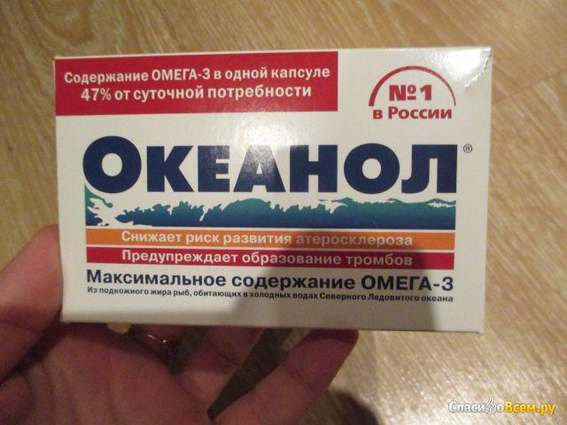 "Рыбий жир ""Океанол"" Фора-Фарм в капсулах фото"