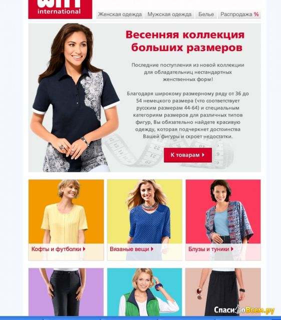Витт Каталог Женской Одежды