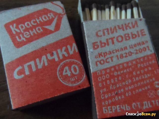"""Спички бытовые """"Красная цена"""" фото"""