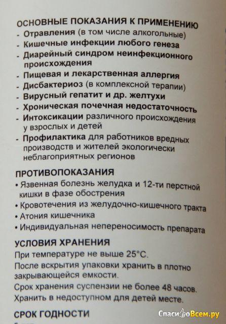 """Энтеросорбент """"Полисорб МП"""" фото"""