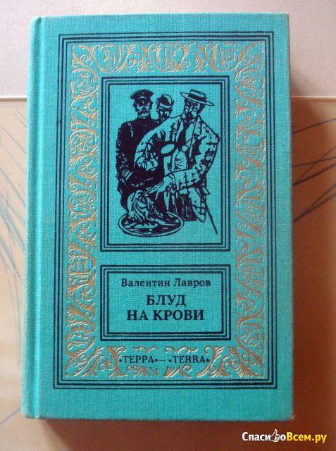 "Книга ""Блуд на крови"", Валентин Лавров"