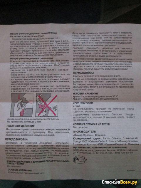 гексорал спрей официальная инструкция по применению