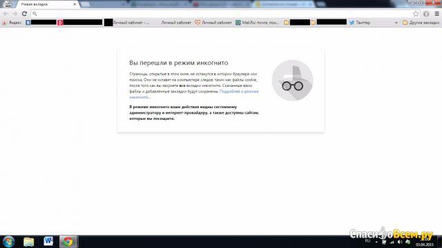 Как сделать режим инкогнито в гугл