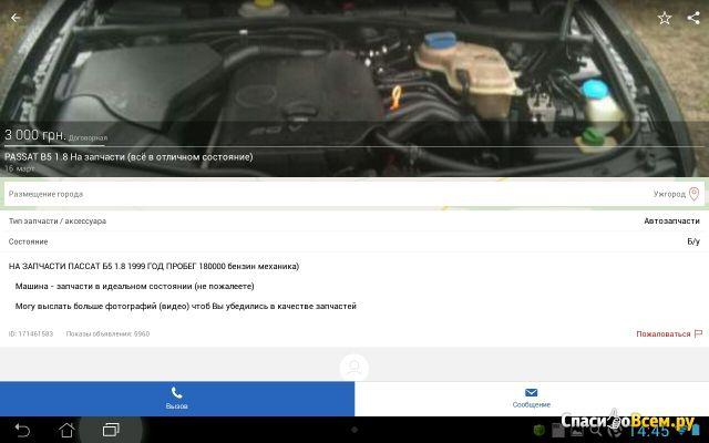 Приложение OLX для Android