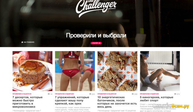 Сайт The-challenger.ru фото