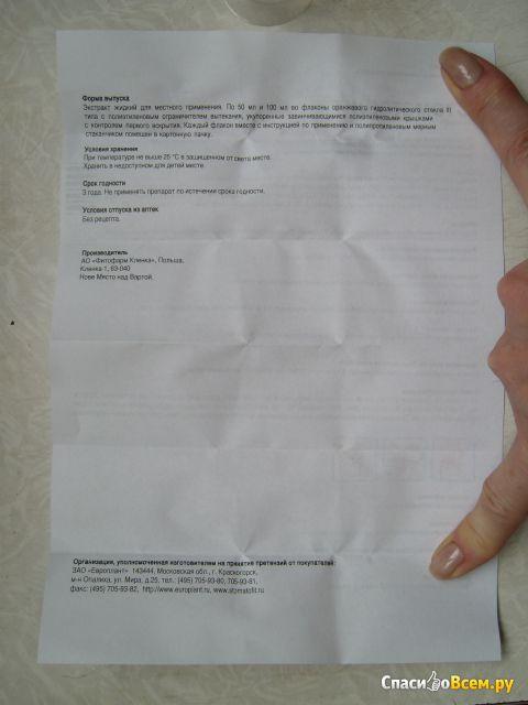 """Противовоспалительное средство для полости рта """"Стоматофит"""" фото"""