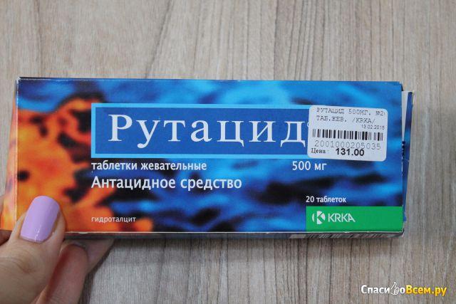 """Жевательные таблетки """"Рутацид"""""""