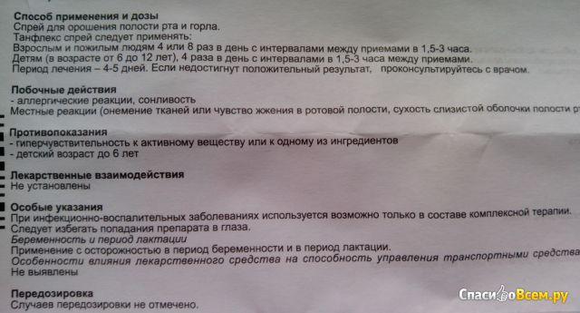 Спрей Танфлекс Инструкция - фото 5