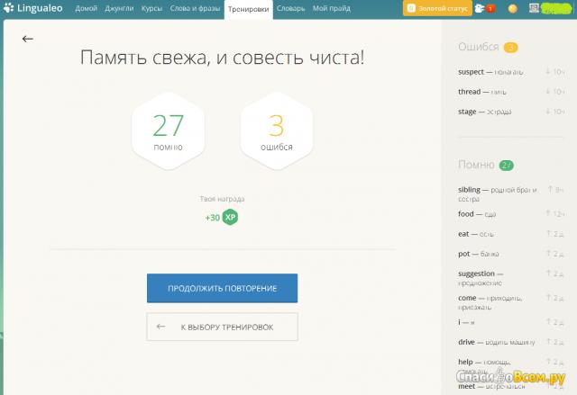 Сайт для изучения английского Lingualeo.ru фото