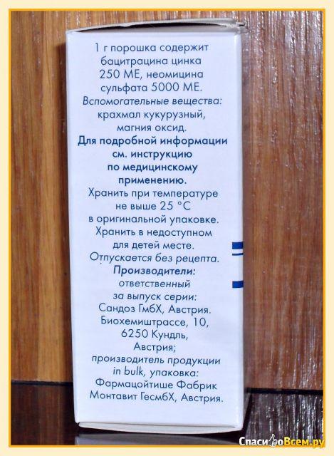 """Комбинированный антибактериальный порошок для наружного применения """"Банеоцин"""" фото"""