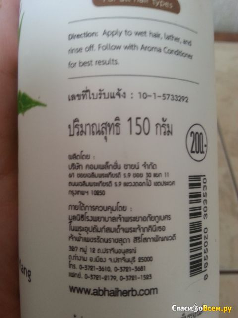Шампунь Abhaibhubejhr Aroma Shampoo Ylang Ylang фото