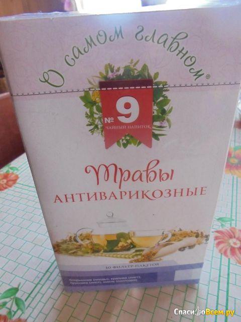 """Чайный напиток """"О самом главном"""" №9 травы антиварикозные фото"""