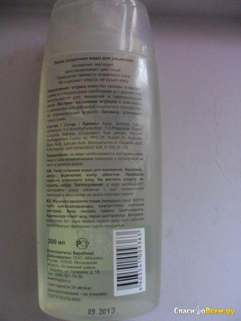 Огуречная вода для умывания зеленые рецепты