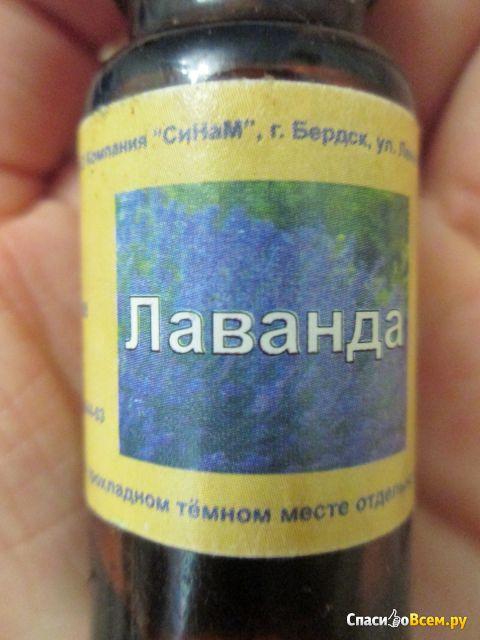 """Эфирное масло лаванды """"Синам"""""""