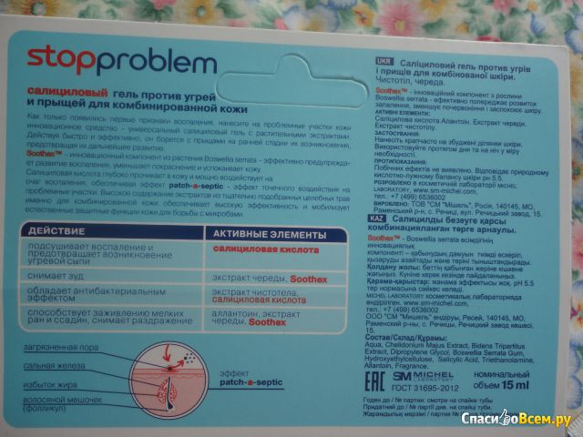 Салициловый гель против угрей и прыщей Stopproblem интенсивный уход