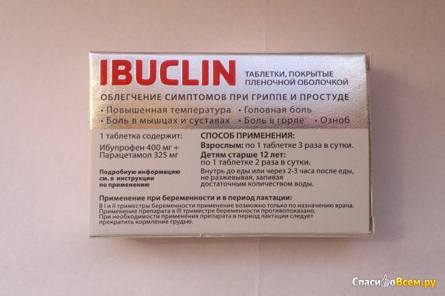 "Таблетки ""Ибуклин"" фото"
