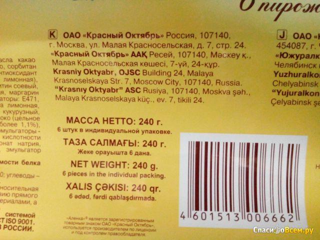 """Пирожное Красный Октябрь """"Аленка"""" со сливочным кремом"""