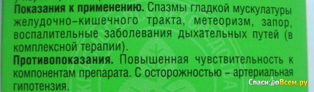 """Укропа пахучего плоды """"Красногорсклексредства"""" фото"""