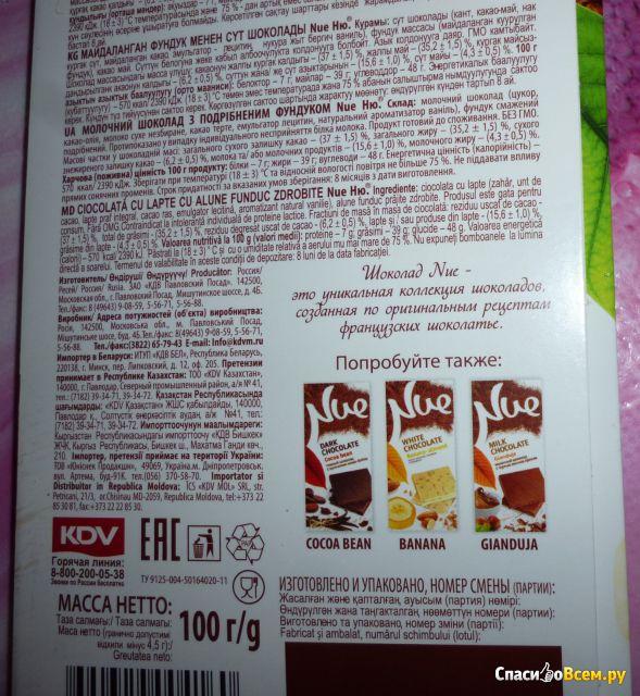 """Шоколад """"Nue"""" молочный с дробленым фундуком фото"""