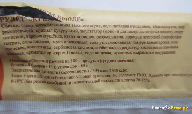 Бисквитный рулет «Русский бисквит» Крем-брюле фото